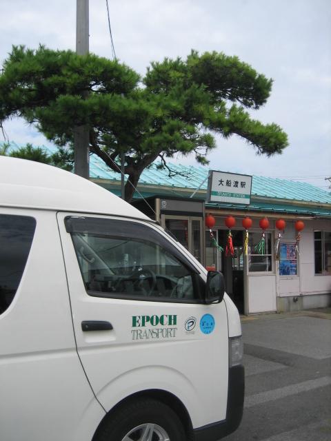 2009年8月陸前高田、大船渡